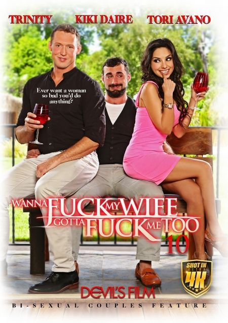 Wanna Fuck My Wife Gotta Fuck Me Too 10 [2017]