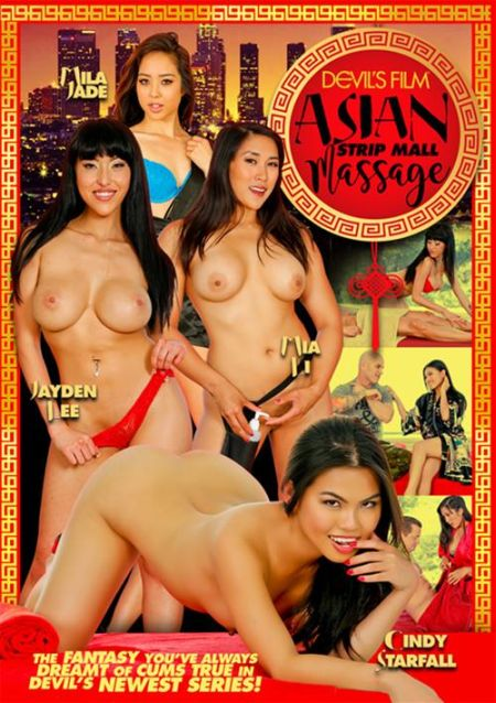 Asian Strip Mall Massage 1 [2016]