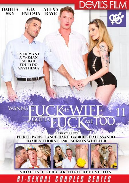 Wanna Fuck My Wife Gotta Fuck Me Too 11 [2017]